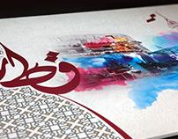 Qatar Rail QND 2016