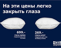 IKEA Sleepwalker