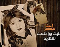 'E7NA MASR' campaign | Class Project