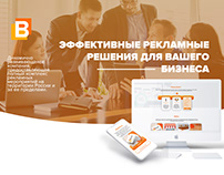 Online Marketing Agency. Landing Page