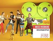 CTC Channel rebranding 2014