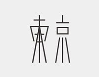 Chinese Typographys 3