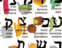 Edible hebrew alphabet/ Съедобный алфавит на иврите
