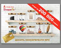 """""""Альфа банк"""" рекламная компания CacheBack 20%"""