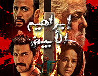 """Unofficial Movie poster """"Ibrahim El Abyad"""""""