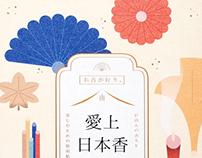 愛上日本香|書封設計
