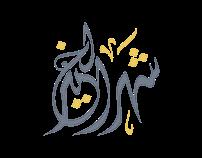 Ramadan 1441 - 2020 Free Vector Files