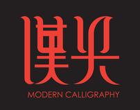 Han Guan Calligraphy