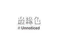 邊緣色 #Unnoticed