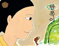 "Picture book _ ""Ban Jjok Ii"" (Half Boy)"