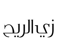 زي الريح  | Just like the wind