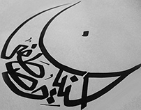 Freehand Arabic Calligraphy