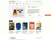 Дизайн сайта библиотеки им. М.А. Светлова