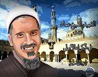 الشهيد الشيخ عماد عفت