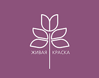 Живая Краска (Live Paint). Logotype, packaging