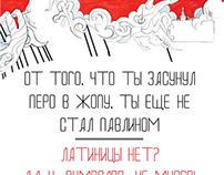 Бесплатный шрифт «Дурацкие буквы»