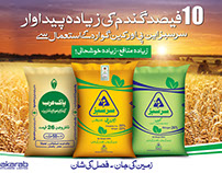 Fatima Fertilizer 10% More