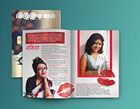 Bibeker Barta Magazine Graphic Design Bangla / Bengali