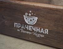Логотип для прачесной