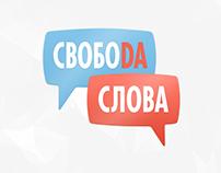 Lingvo Svoboda Site