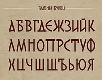 """Gora Sans"" Original Font"
