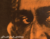 Bukhara - Quarterly on Literature