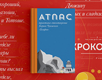 Chukovskii Book