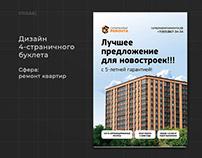 4-страничный буклет, реклама ремонта квартир