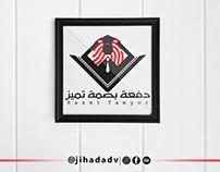 شعار ومجلة تخرج