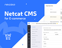 Netcat CMS for E-commerce