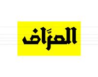 Mosalsal Al3raaf