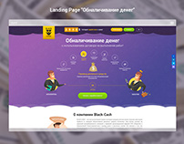 "Landing Page ""Обналичивание денег"""