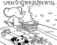 Thai-English Book: The Adventures of Popo and Fifi