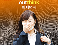 [Brand Campaign] outhink + IBM Connect 2016