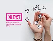"International Deaf week. Belarusian deaf union ""Zhest"""