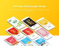 2017 app startup page design