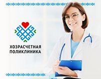 Разработка логотипа и айдентики для поликлиники