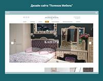 """Дизайн сайта """"Поляков Мебель"""""""