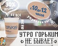 """Постер акции для кофейни """"Горький"""""""