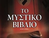 LE LIVRE SECRET - ΤΟ ΜΥΣΤΙΚΟ ΒΙΒΛΙΟ