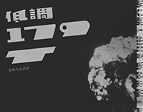 179T poster 文化服務役海報