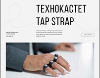 "Tap Strap Website Redesign / Редизайн сайта ""Tap Strap"""