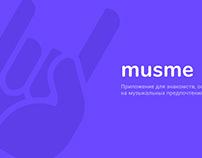 musme - приложение для музыкальных знакомств