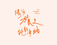 吳佩娟獨唱會 / 陽光 旅人 托斯卡納