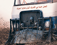 Egypt Microbus - ميكروباص مصر