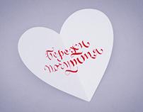 February 1+1 Ident 2013