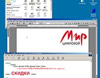 """Постер для компании """"Цифровой МИР"""""""