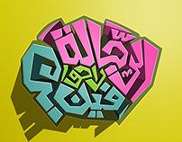 TV show Logo/color theme