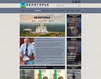 Информационно-новостной городской портал