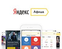 Яндекс. Афиша — Концепт